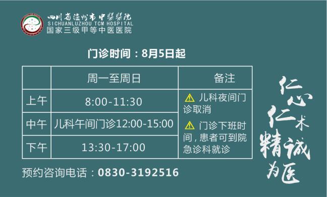 [扩散]调时间了! 泸州市中医院下午门诊时间13:30开始!