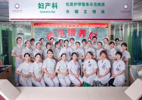 泸州市中医院妇产科  用爱打造母婴安全港湾