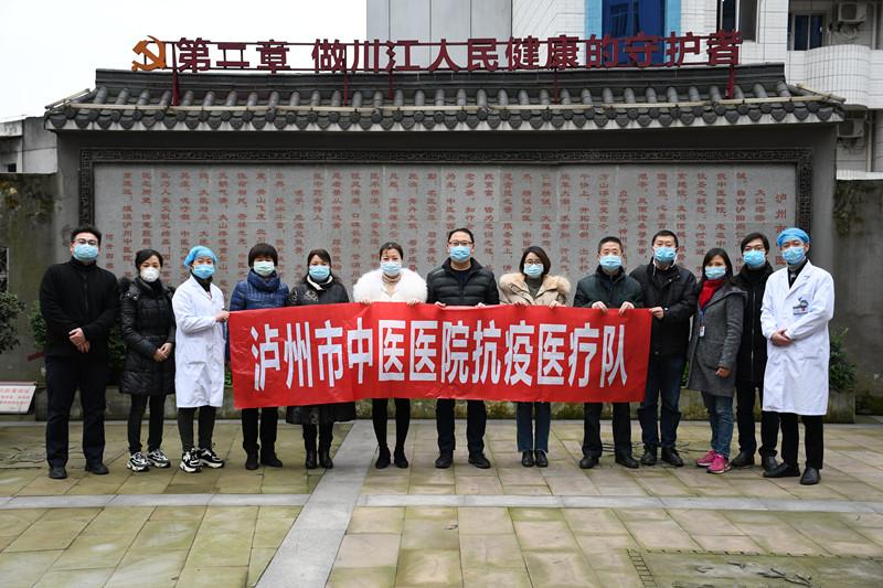 我已准备好!泸州市中医院第三批医务人员奔赴抗疫第一线