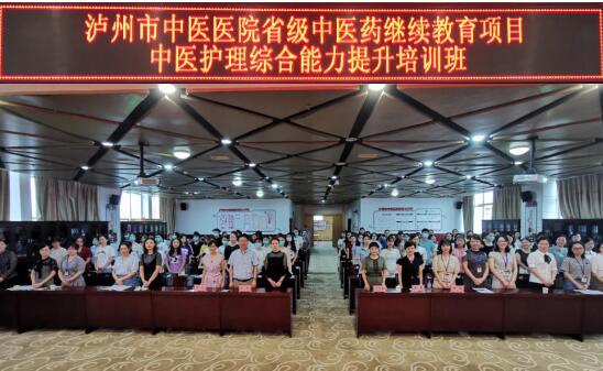 泸州市中医院成功举办省级中医药继续教育