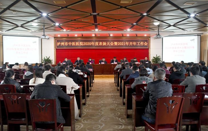 泸州市中医医院召开2020年度表扬大会暨2021年开年工作会