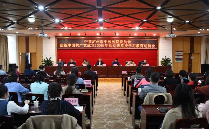 泸州市中医医院召开党委中心组学习(扩大)会议和庆祝中国共产党成立100周年活动暨党史学习教育动员会